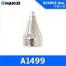 Наконечник Hakko A1499
